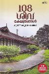Thumbnail image of Book 108 ശിവ ക്ഷേത്രങ്ങള്