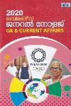 Thumbnail image of Book 2020 ഒബ്ജക്ടീവ് ജനാല്നോളജ്