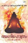 Thumbnail image of Book അഗ്നിഹോത്രം