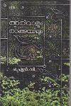 Thumbnail image of Book Arivalum Rakkuyilum..