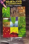 Thumbnail image of Book ഭാഷാപഠന പ്രവര്ത്തനങ്ങള് രചനയും മാതൃകയും