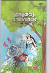 Thumbnail image of Book Eechammayum Vanadevathayum