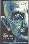 Thumbnail image of Book എന്റെ സത്യാന്വേഷണ പരീക്ഷണങ്ങള്