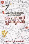 Thumbnail image of Book ഏതു ദിശയിലേക്കും പണിയാവുന്ന 156 ഹൗസ് പ്ലാനുകള്
