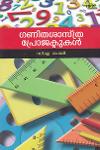 Thumbnail image of Book ഗണിതശാസ്ത്ര പ്രൊജക്ടുകള്