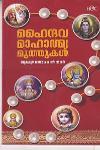Thumbnail image of Book ഹൈന്ദവ മാഹാത്മ്യ മുത്തുകള്