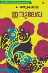 Thumbnail image of Book Indulekha