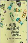 Thumbnail image of Book ഇന്റകണ്ണിന്റെ നേരെ നേരെ