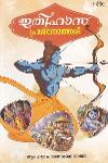 Thumbnail image of Book ഇതിഹാസ പ്രശ്നോത്തരി