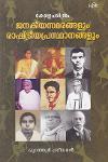 Thumbnail image of Book ജനകീയ സമരങ്ങളും രാഷ്ട്രീയ പ്രസ്ഥാനങ്ങളും