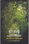 Thumbnail image of Book Jeevante Pusthakam