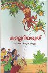 Thumbnail image of Book Kalleriyaruth