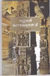 Thumbnail image of Book കല്ലുകള് മഹാക്ഷേത്രങ്ങള്