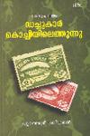 Thumbnail image of Book Kerala Charitram Dachukar Kochiyilethunnu