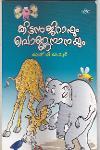Thumbnail image of Book Kitten Jiraphum Ponnananayum