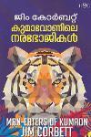 Thumbnail image of Book കുമാവോണിലെ നരഭോജികള്