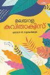 Thumbnail image of Book മലയാള കവിതാക്വിസ്