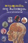 Thumbnail image of Book മനുഷ്യശരീരം ഒരു മഹാത്ഭുതം