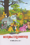 Thumbnail image of Book Manyamaha Mrihangale