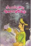 Minnaminugum Vanadevathayum