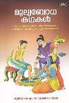 Thumbnail image of Book മൂല്യബോധ കഥകള്