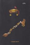 Thumbnail image of Book നന്ദഹാസം