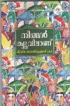 Thumbnail image of Book Ningal Qvelanu