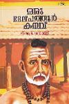 Thumbnail image of Book ഒരു മേല്പത്തൂര് കനവ്