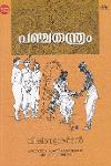 Thumbnail image of Book പഞ്ചതന്ത്രം