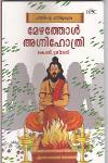 Thumbnail image of Book Parayipetta Panthirukulam Mezhathol Agnihothri