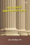 Thumbnail image of Book പട്ടം മുതല് ഉമ്മന്ചാണ്ടി വരെ