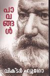 Thumbnail image of Book പാവങ്ങള്