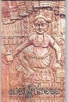 Thumbnail image of Book Pazhassiraja