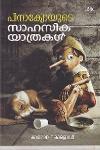 Thumbnail image of Book സാഹസിക യാത്രകള്
