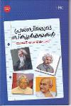 Thumbnail image of Book പ്രശസ്തരുടെ സ്കൂള് കഥകള്
