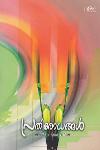 Thumbnail image of Book പ്രതിരോധങ്ങള്