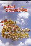 Thumbnail image of Book ശ്രീമദ് ഭഗവദ് ഗീത