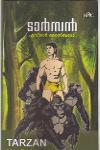 Thumbnail image of Book ടാര്സന്