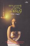 Thumbnail image of Book തമ്പുരാന്റെ സ്വന്തം ചിമ്മുട്ടി