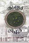 Thumbnail image of Book തൃശൂര് ട്രിച്ചൂര്