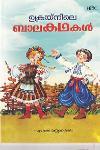 Thumbnail image of Book ഉക്രയ്നിലെ ബാലകഥകള്
