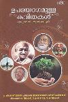 Thumbnail image of Book ഉപയോഗമുള്ള കവിതകള്