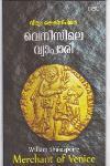 Thumbnail image of Book Venicile Vyapari