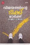 Thumbnail image of Book വിജയത്തിന്റെ ടിക്ക് മാര്ക്ക്