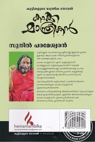 back image of കാക്ക മാന്ത്രികൻ