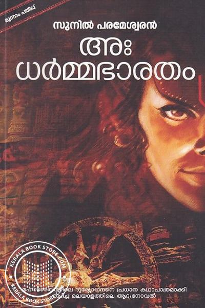 Cover Image of Book അഃധർമ്മഭാരതം