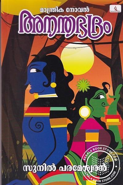 Cover Image of Book ആനന്തഭദ്രം