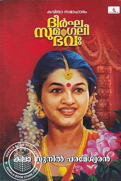 Cover Image of Book ദീർഘ സുമംഗലീ ഭവഃ