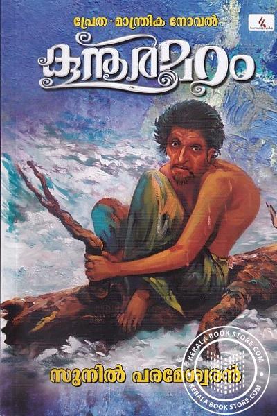 Cover Image of Book കുനൂര് മഠം