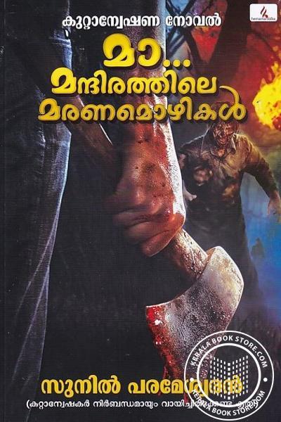 Cover Image of Book മാ മന്ദിരത്തിലെ മരണമൊഴികള്